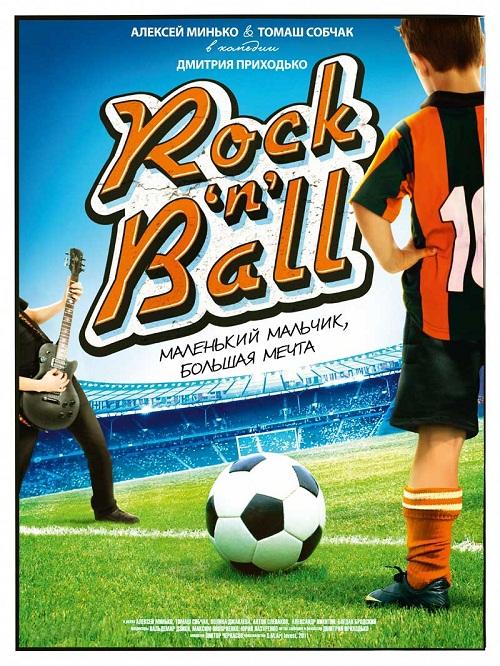 poster_rocknball1